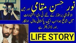 Noor Hassan Biography in Urdu Hindi Noor Hasan Life Story