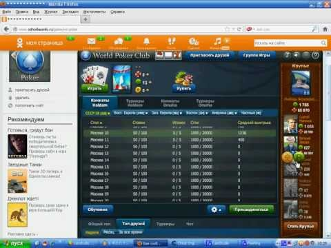 Взлом респектов в World Poker Club