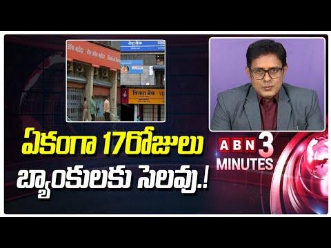 ఏకంగా 17రోజులు బ్యాంకులకు సెలవు.! | Bank Holidays in November 2021: Banks will be closed for 17 days teluguvoice