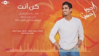 Humood AlKhudher  بدون موسيقى   حمود الخضر   كن أنت    Kun Anta   من ألبوم  أصير أحسن360p