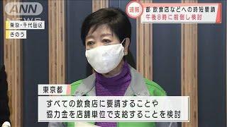 "東京""時短要請""飲食店全般、午後8時に前倒し検討(2021年1月3日) - YouTube"