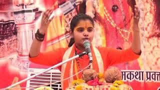 Shree Ram कथा का आनंद लीजिए