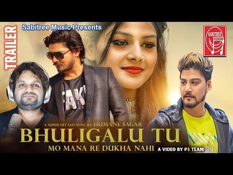 Bhuligalu Tu Mo Manare Tike Dukha Nahin New Odia Sad Promo Video Song Humane Sagar Sabitree Music