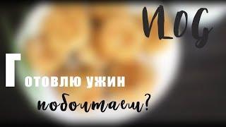 ГОТОВЛЮ УЖИН И БОЛТАЮ / Я НА КАНАЛЕ 3 MOMS