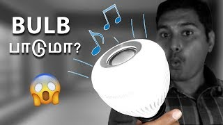 Bulb பாடுமா ? | Best Amazing Gadget in Amazon 2018