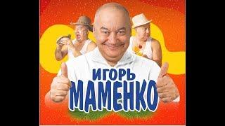 Смотреть Игорь Маменко анекдоты онлайн