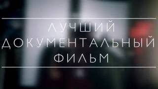 """Номинация """"Лучший документальный фильм"""" в киноконкурсе фестиваля ВГИК"""