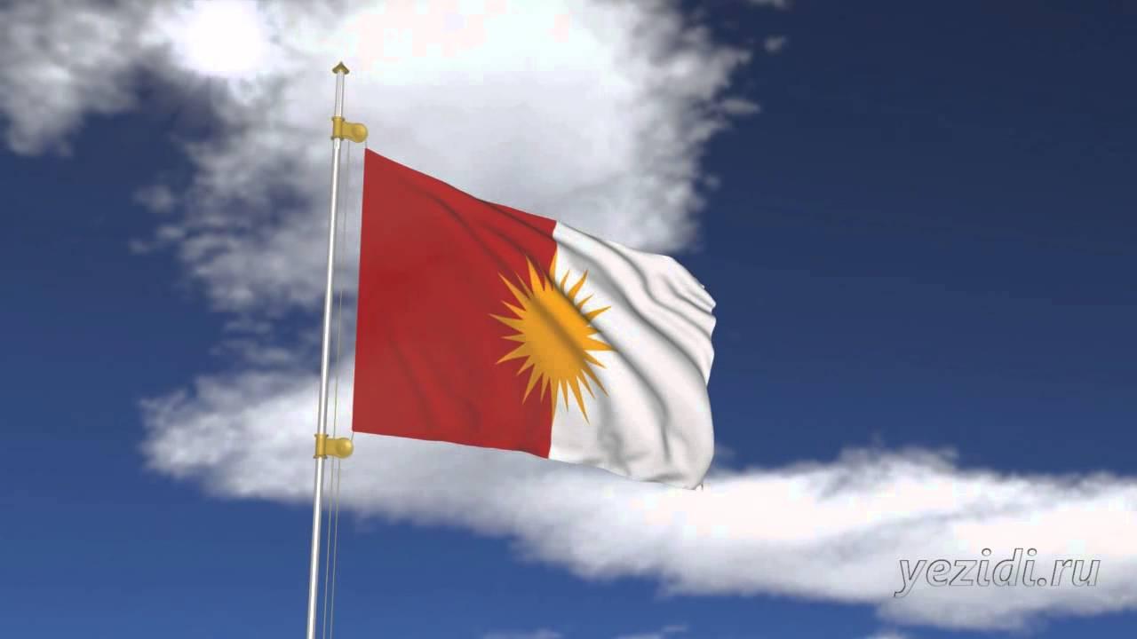 начисто езидский флаг фото производство комплекса организовано