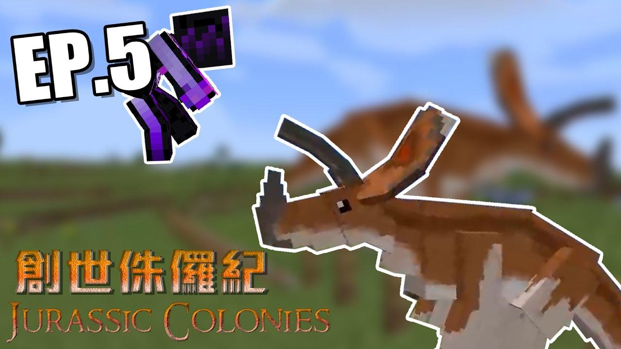 泰坦角龍有夠強!!!!只好先來提升裝備了!!!!! | Minecraft 模組包生存 - 創世侏儸紀 #5