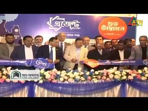 shahjalal-islami-bank,-agent-banking-inauguration-program