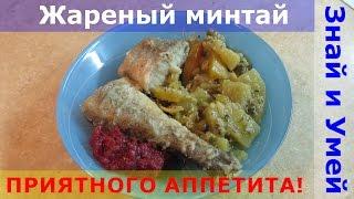 Самый простой рецепт: жареный минтай. Как приготовить минтай на сковороде
