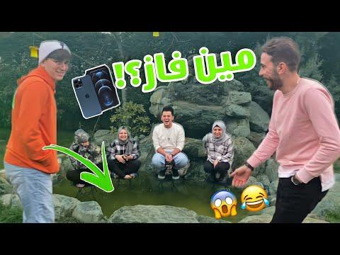 اخر شخص يطلع من مستنقع يربح ايفون 12 مع فريق نور مار💔😂 - Nour mar Group