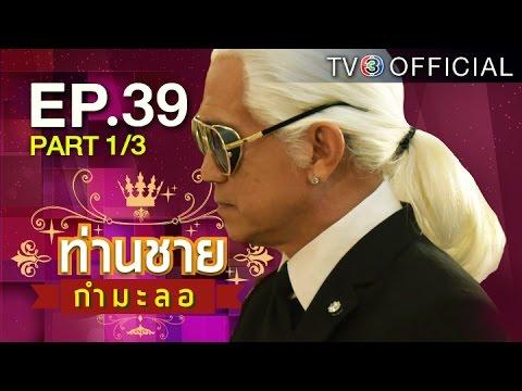 ท่านชายกำมะลอ ThanChayKammalor EP.39 ตอนที่ 1/3 | 25-04-59 | TV3 Official