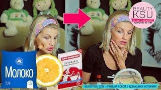 Осветлить веснушки на лицк (лимон, дрожжи, молоко)
