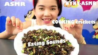 How to cooking crickets (Eating sounds)| ASMR crickets | NYNY-ASMR