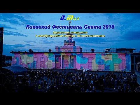 Kyiv Lights Festival 2018. Opening Ceremony & the international 3D-video mapping contest (by D.Max)