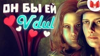 2 Fallout 4 Баги, Приколы, Фейлы