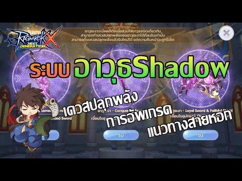 แนะนำระบบอาวุธเงา อาวุธShadow | ROX | Ragnarok X Next Genaration