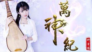 【柳青瑶】【琵琶弹奏】燃版 《万神纪》——大国气象