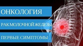 ЭФФЕКТИВНОЕ ЛЕЧЕНИЕ РАКА МОЛОЧНОЙ ЖЕЛЕЗЫ - всё о заболевании