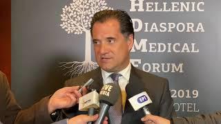 Ο Άδωνις Γεωργιάδης, Υπουργός Ανάπτυξης και Επενδύσεων, στο Hellenic Diaspora Medical Forum