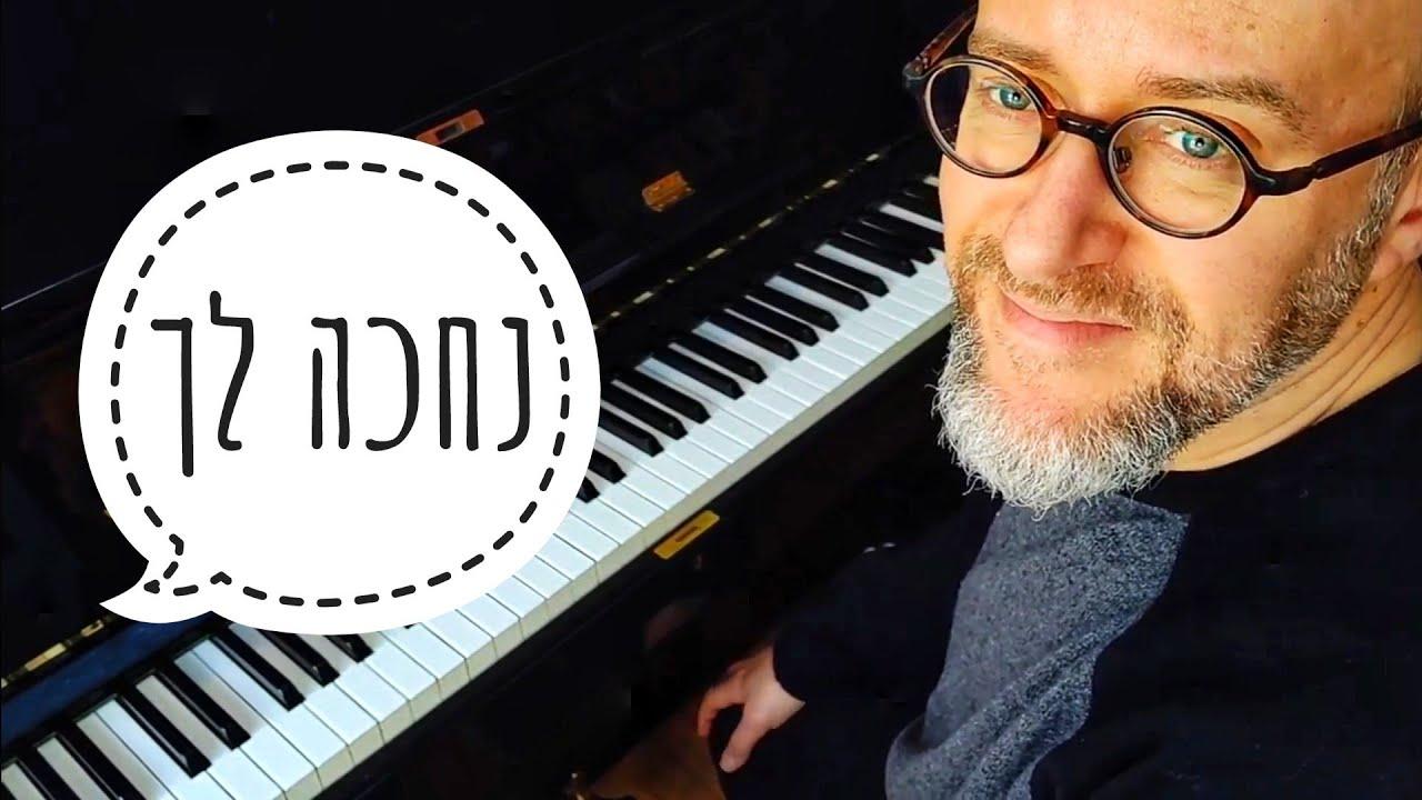 נחכה לך - איך לנגן בפסנתר - חלק ג' - הפזמון