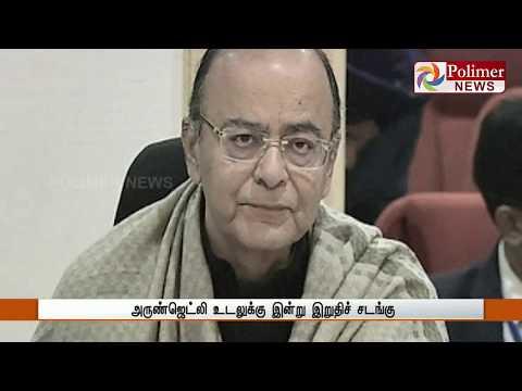 அருண்ஜெட்லி உடலுக்கு இன்று இறுதிச் சடங்கு  பா.ஜ.க. தலைமையகத்தில் அஞ்சலிக்காக  உடல் வைக்கப்படும்   Watch Polimer News on YouTube which streams news related to current affairs of Tamil Nadu, Nation, and the World. Here you can watch breaking news, live reports, latest news in politics, viral video, entertainment, Bollywood, business and sports news & much more news in tamil. Stay tuned for all the breaking news in tamil.  #PolimerNews | #Polimer | #PolimerNewsLive | #TamilNews | #PolimerLive | #PolimerLiveNews | #PolimerNewsLiveinTamil | #TamilNewsLive | #TamilLiveNews  ... to know more watch the full video &  Stay tuned here for latest news updates..  Android : https://goo.gl/T2uStq  iOS         : https://goo.gl/svAwa8  Polimer News App Download : https://goo.gl/MedanX  Subscribe: https://www.youtube.com/c/polimernews  Website: https://www.polimernews.com  Like us on: https://www.facebook.com/polimernews  Follow us on: https://twitter.com/polimernews   About Polimer News:  Polimer News brings unbiased News and accurate information to the socially conscious common man.  Polimer News has evolved as a 24 hours Tamil News satellite TV channel. Polimer is the second largest MSO in TN catering to millions of TV viewing homes across 10 districts of TN. Founded by Mr. P.V. Kalyana Sundaram, the company currently runs 8 basic cable TV channels in various parts of TN and Polimer TV, a fully integrated Tamil GEC reaching out to millions of Tamil viewers across the world. The channel has state of the art production facility in Chennai. Besides a library of more than 350 movies on an exclusive basis , the channel also beams 8 hours of original content every day. The channel has extended its vision to various genres including Reality. In short, Polimer is aiming to become a strong and competitive channel in the GEC space of Tamil Television scenario. Polimer's biggest strength is its people. The channel has some of the best talent on its rolls. A clear vision backed by the best br