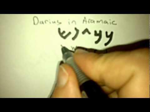 Darius in Aramaic
