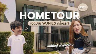 แม่ไม่อยู่พาผู้เข้าบ้าน | WJMILD HOME TOUR ep.1