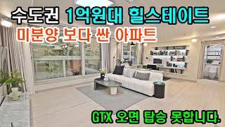 미분양보다 싼 경기도 1억원대아파트 힐스테이트 7호선 …