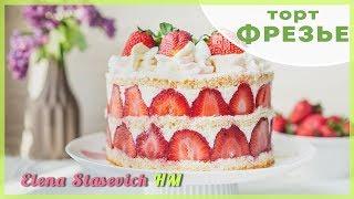 "Торт ""Фрезье"" с клубникой Крем Муслин || Strawberry cake Fraisier || Elena Stasevich HM"