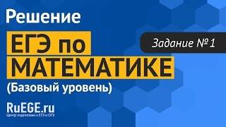 Решение демоверсии ЕГЭ по математике 2016 | Базовый уровень. Задание 1 [Подготовка к ЕГЭ (RuEGE.ru)]