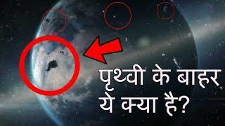 अंतरिक्ष में एक नयी मुसीबत   Space Debris In Hindi