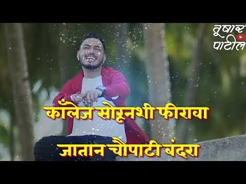 NEW KOLIGIT SONG || WHATSAAP SPECIAL TUSHAR PATIL