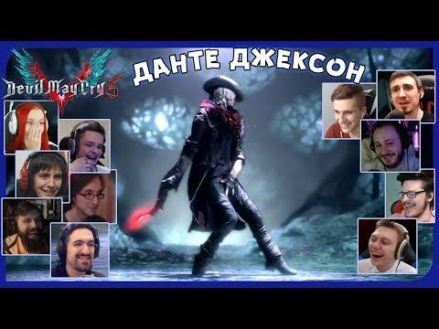 Реакции Летсплейщиков на Танец Данте из Devil May Cry 5 thumbnail