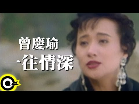 曾慶瑜 Regina Tsang【一往情深】Official Music Video