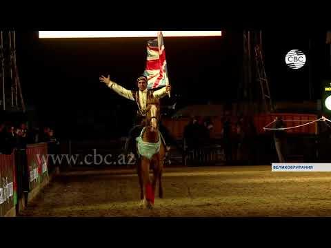 Карабахские скакуны вновь покорили британскую публику
