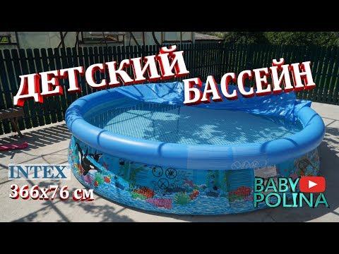 Детский бассейн INTEX 366х76 см.Распаковка и установка.