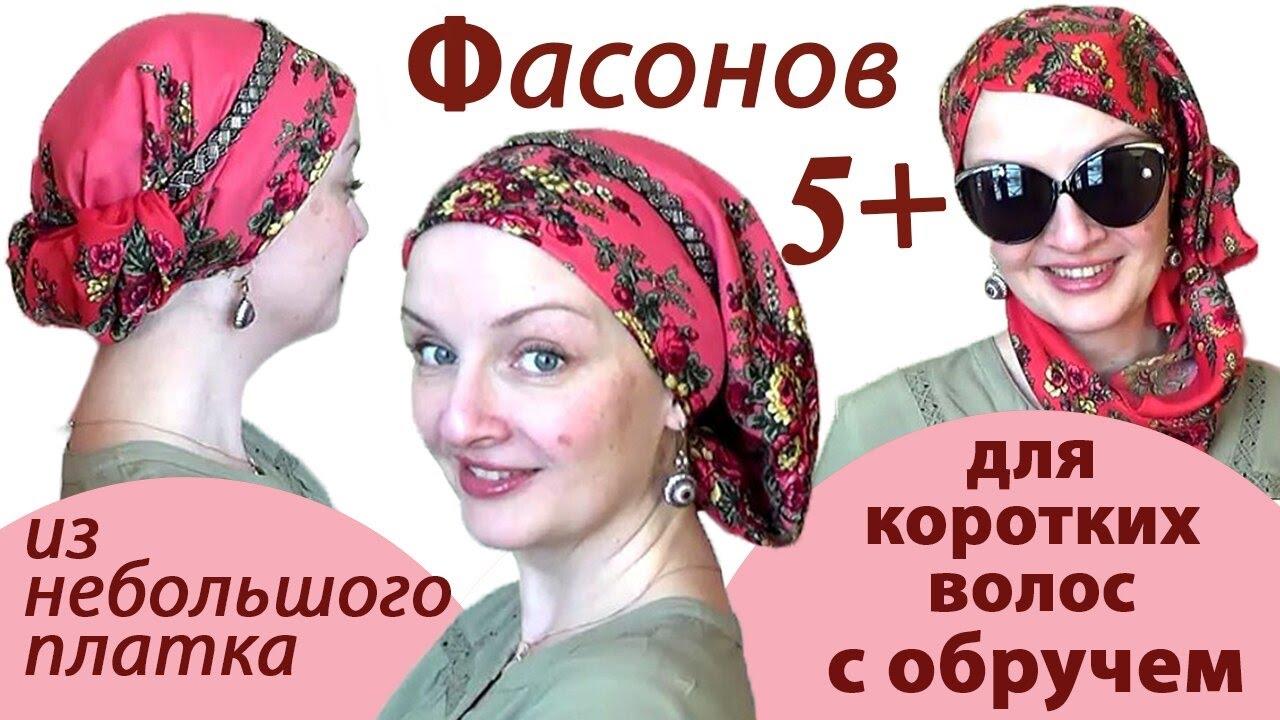 fd687e18b9fc Как завязать НЕБОЛЬШОЙ ПЛАТОК на голове С ОБРУЧЕМ. 5+ СПОСОБОВ завязать  платок на короткие волосы