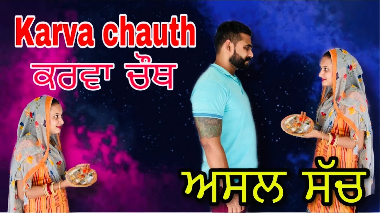 Download Karva chauth ਕਰਵਾ ਚੌਥ । ਅਸਲ ਸੱਚ ਪਖੰਡ ਜਾਂ ਕੀ? New punjabi movie, New punjabi short film