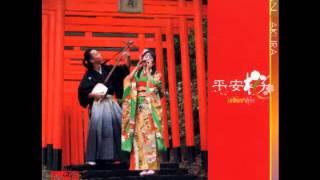 三味線とオカリナのユニット「平安桜」 オリジナルセカンドアルバム「う...