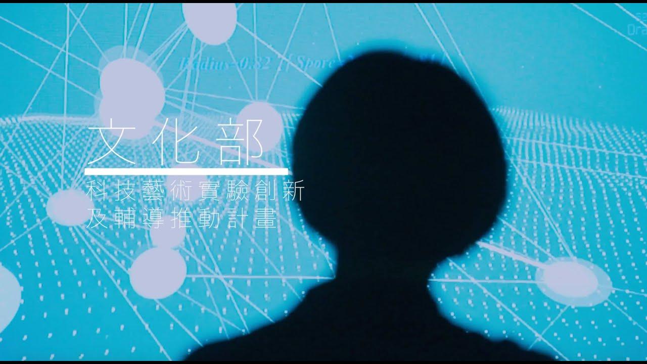 107文化部科技藝術實驗創新及輔導推動計畫 - YouTube