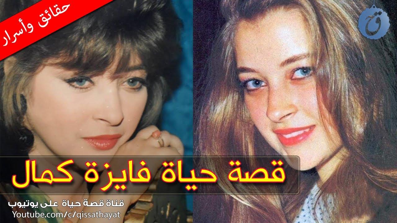 قصة حياة وأسرار فايزة كمال..تزوجت المخرج الذي كسب الرهان عليها! ومليونير عربي عرض عليها ثروة مقابل؟!