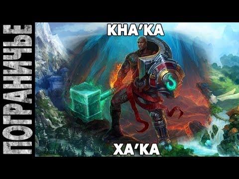 видео: prime world - Ха'ка. kha'ka 27.11.13 (2)