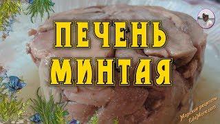 Печень минтая. Печень минтая консервы фото и видео от Petr de Cril'on & SonyKpK