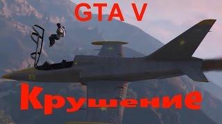GTA 5 - Крушение самолета и война с копами 🔥