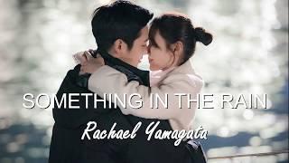 Rachael Yamagata - Something in The Rain (Video Lirik)