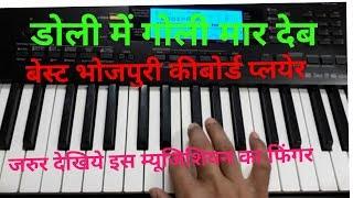 डोली में गोली मार डेब - doli me goli mar deb - kesari lal hits bhojpury song - CTK 860 Casio