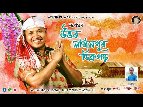 uttar-lakhimpur-dibrugarh-|-rupam-das-|-lyrical-video-|-new-assamese-song-2020