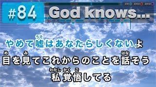 大人気アニメ「涼宮ハルヒの憂鬱」より、「God knows...」のカラオケ練...